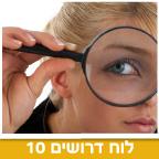 דרושים 10