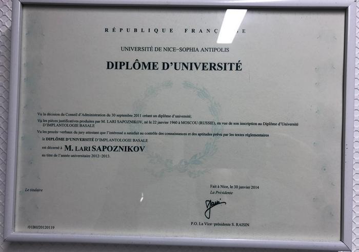 דיפלומה מאוניברסיטת ניס בצפרת