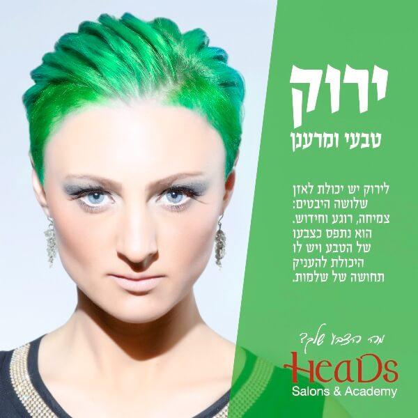 צביעת שיער בצבע ירוק