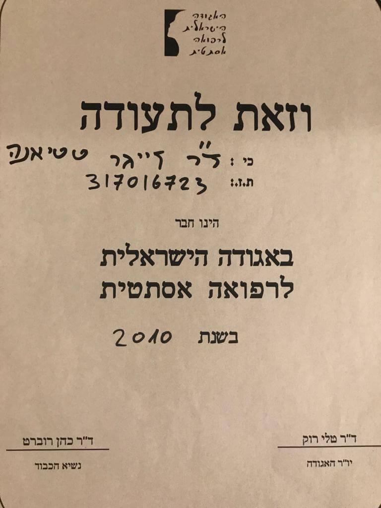 חבר באגודה הישראלית לרפואה אסתטית
